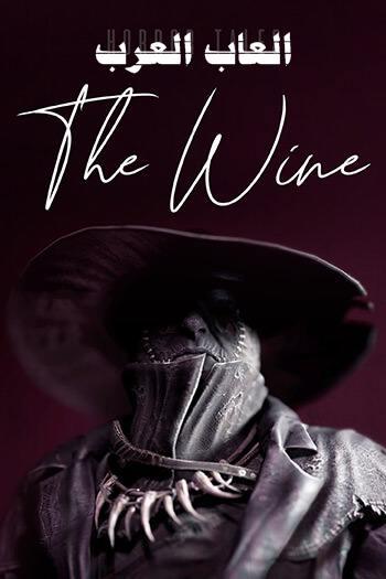 تحميل لعبة HORROR TALES The Wine