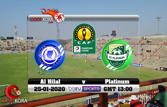 مشاهدة مباراة بلاتينيوم والهلال اليوم 25-1-2020 دوري أبطال أفريقيا