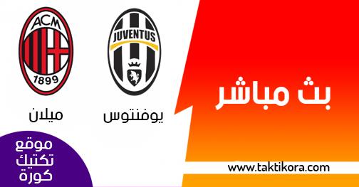 مشاهدة مباراة يوفنتوس وميلان بث مباشر بتاريخ 16-01-2019 كأس السوبر الايطالي