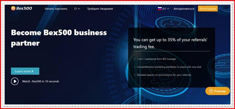 [ЛОХОТРОН] bex500.com – Отзывы, развод? Компания Bex500 мошенники!