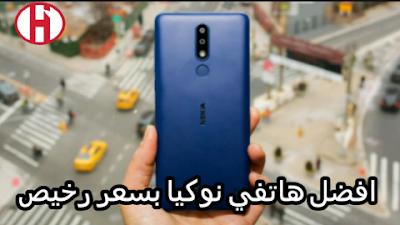 مراجعة افضل هاتفي شركة نوكيا Nokia بسعر رخيص جدا