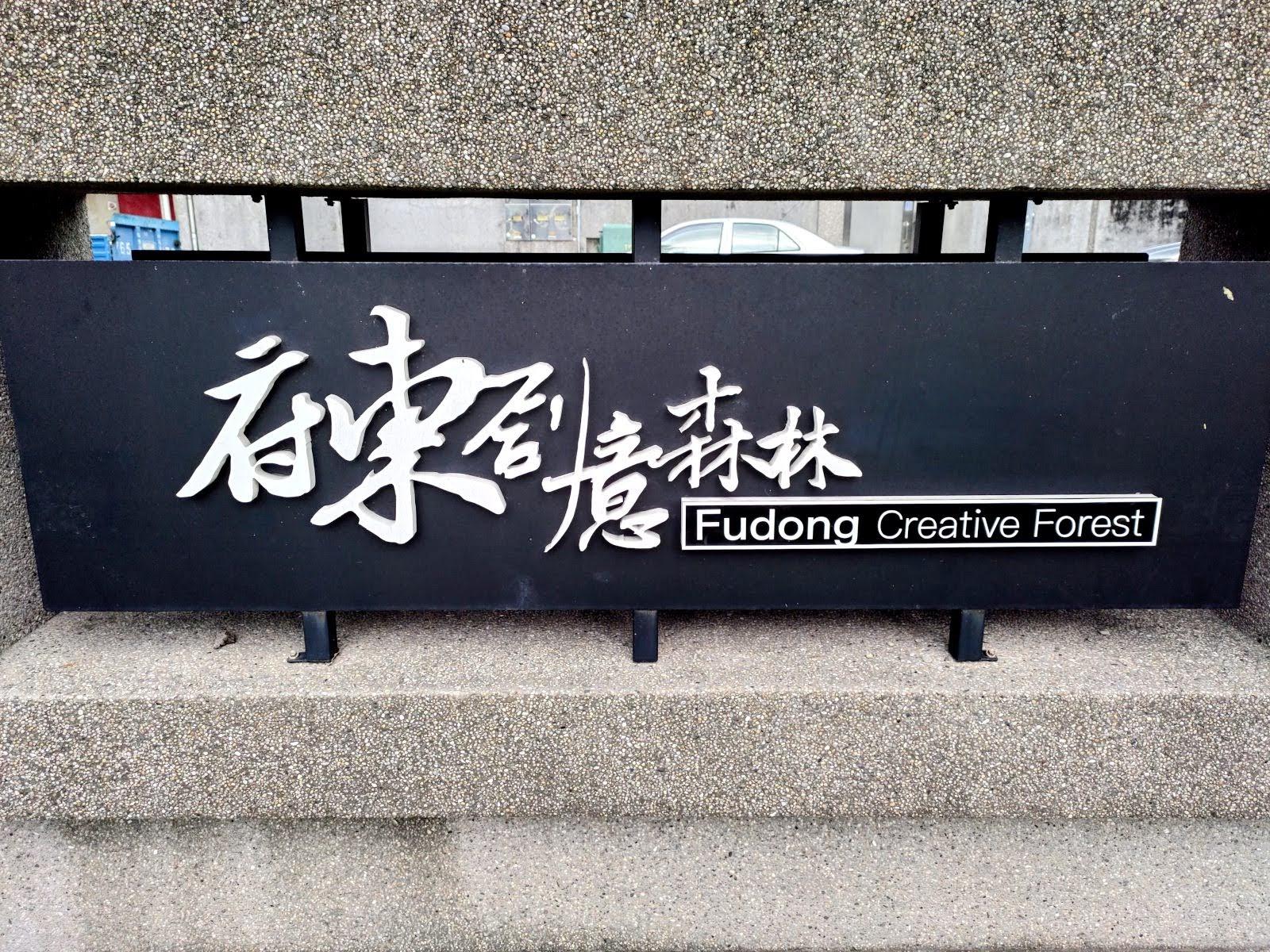 [台南][東區 ]納涼屋|浴衣體驗|府東創意森林×林百貨×鶯料理