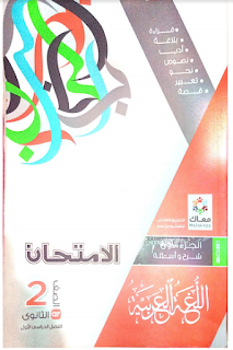 كتاب الامتحان اللغة العربية الصف الثانى الثانوى الترم الأول