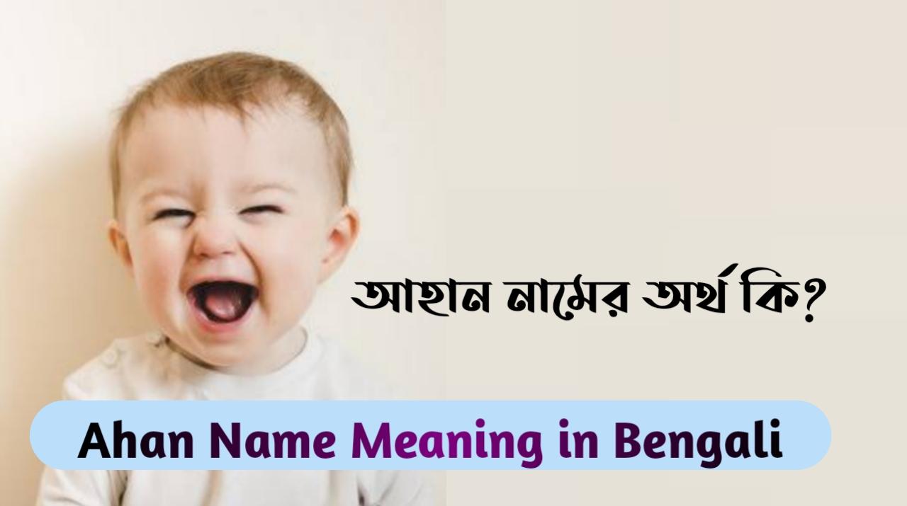 আহান শব্দের অর্থ কি ?, Ahan meaning in Bengali, আহান নামের ইসলামিক অর্থ কী, Ahan name meaning in Bengali, আহান নামের আরবি অর্থ কি, Ahan নামের অর্থ,Ahan নামের অর্থ, আহান কি ইসলামিক নাম, Ahan meaning, Ahan namer ortho, Ahan name meaning in Bengali, Ahan meaning Bengali