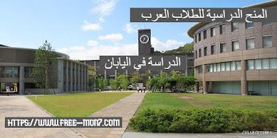 منحة ممولة بالكامل في اليابان في جامعة Ritsumeikan
