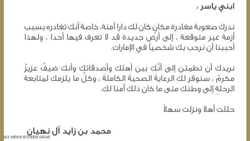 رسالة محمد بن زايد