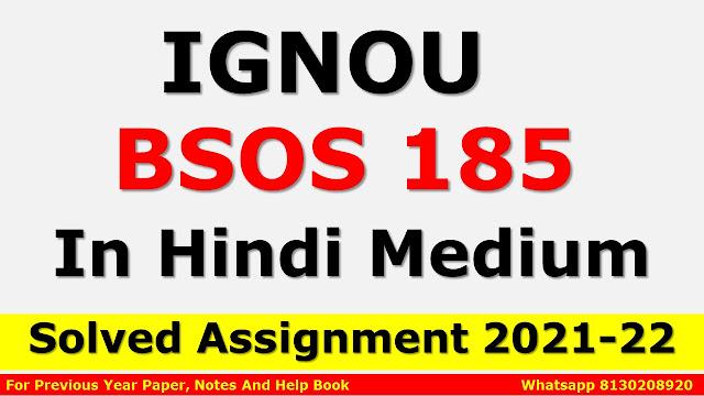 BSOS 185 Solved Assignment 2021-22 In Hindi Medium