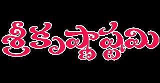 sri krishnastami png in telugu text font