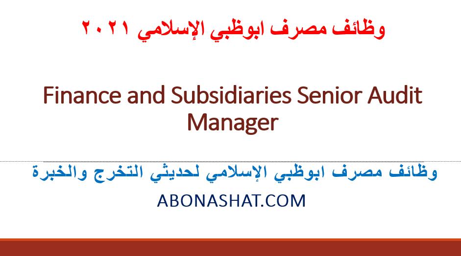 وظائف مصرف ابوظبي الاسلامي  2021 | اعلن مصرف ابوظبي الاسلامي عن احتياجة لوظيفة  Finance and Subsidiaries Senior Audit Manager بجميع الفروع   | وظائف حديثي التخرج والخبرة
