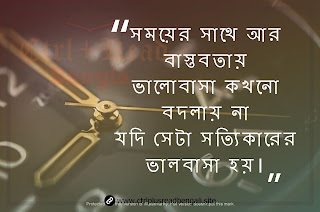 bengali sad shayari picture