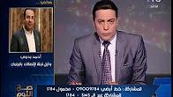 برنامج صح النوم حلقة الثلاثاء 1-8-2017 مع محمد الغيطى توك شو