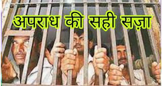 अपराध की सजा काटते कैदी