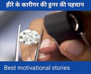 Motivational stories moral