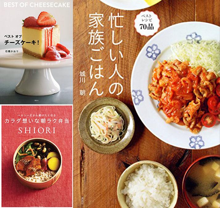 【料理・レシピ】講談社 春のレシピ本フェア