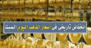 اسعار الذهب اليوم السبت 4/8/2018 وانخفاض رهيب لأول مره منذ عام ونصف