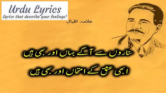 Sitaron Se Agay Jahan Aur Bhi Hain - Allama Iqbal - Urdu Ghazal Poetry