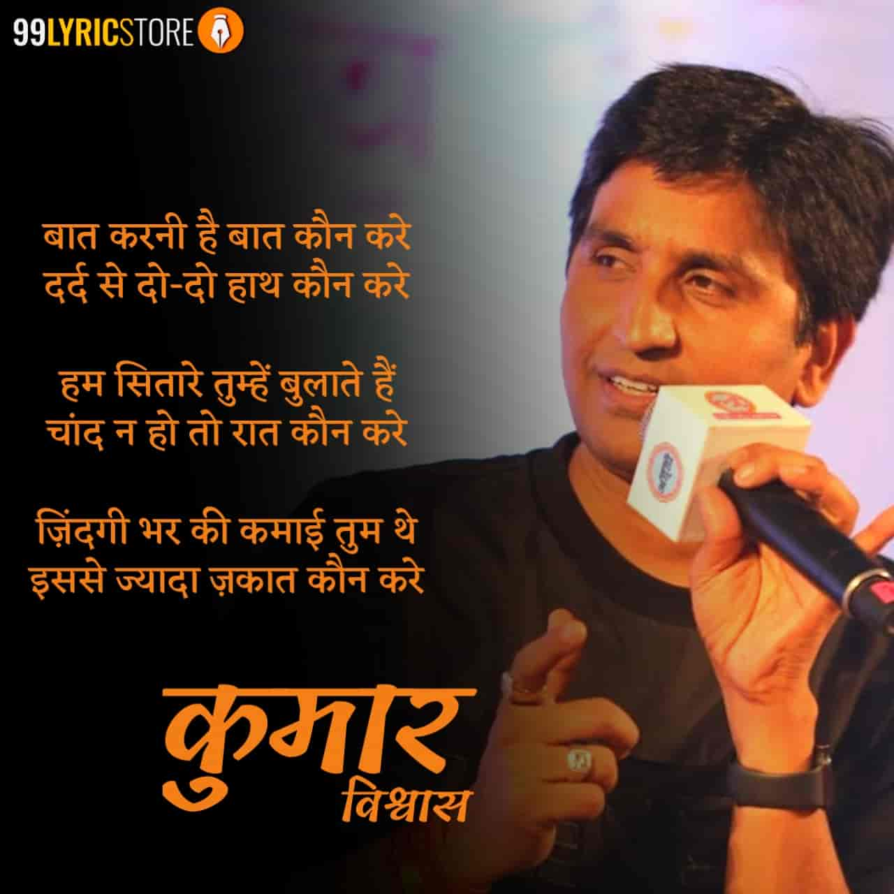 This Beautiful Hindi Poem 'Baat Karni Hai Baat Kaun Kare' which is written and presented by Young kavi Kumar Vishwas in Kashi while to talking with media reporter in boat.