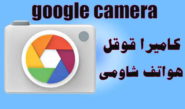 كاميرا قوقل تطبيق note 7 google camera
