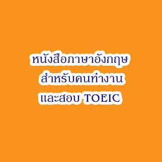 ชุดหนังสือภาษาอังกฤษ สำหรับคนทำงานและสอบ TOEIC [ไฟล์ pdf + audio]