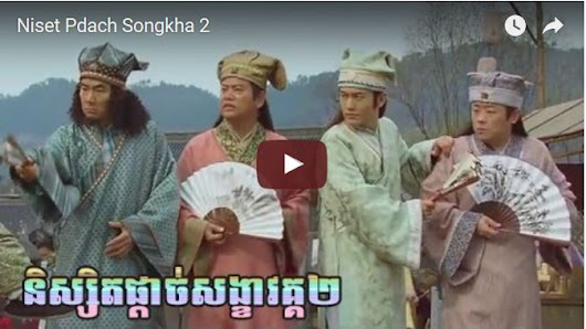 Niset Pdach Songkha 2 - Entertainment