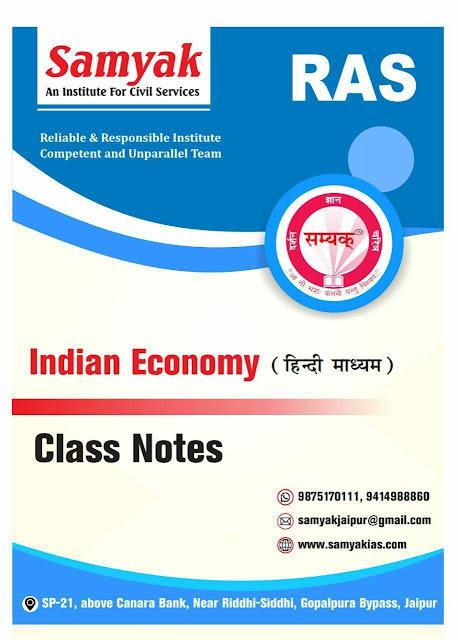 Indian Economy Handwritten Notes By Samyak Publication : For UPSC Exam Hindi PDF Book