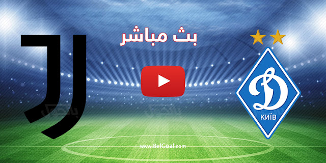 موعد مباراة يوفنتوس ودينامو كييف بث مباشر بتاريخ 02-12-2020 دوري أبطال أوروبا