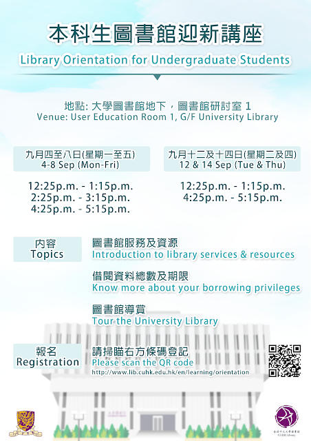Library Orientation for Undergraduate Students 2017