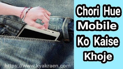 ceir service kaise use kare.chori hua phone kaise milega.chori hue mobile ko lock kaise kare
