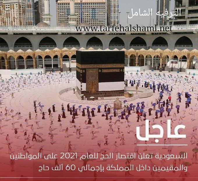 قرار صادم ومحزن من السعودية للحجاج حول العالم لايوجد حج 2021