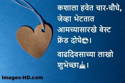 Happy birthday wishes in Marathi Shivmay