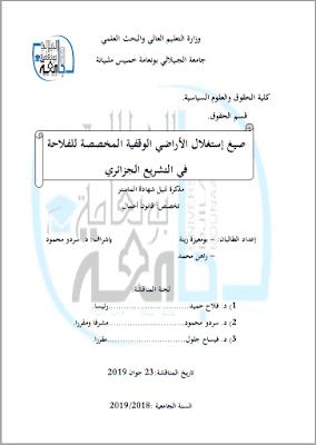 مذكرة ماستر: صيغ إستغلال الأراضي الوقفية المخصصة للفلاحة في التشريع الجزائري PDF