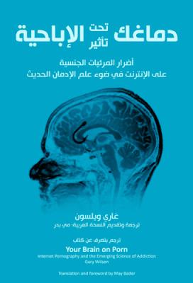 تحميل وقراءة كتاب دماغك تحت تاثير الاباحية وفيديو ملخص