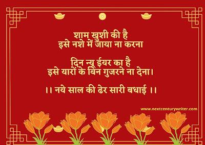 Best Hindi New Year Greeting