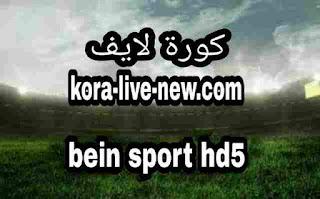 كورة لايف مشاهدة قناة بي ان سبورت الخامسة بث مباشر beIN Sport HD5 live