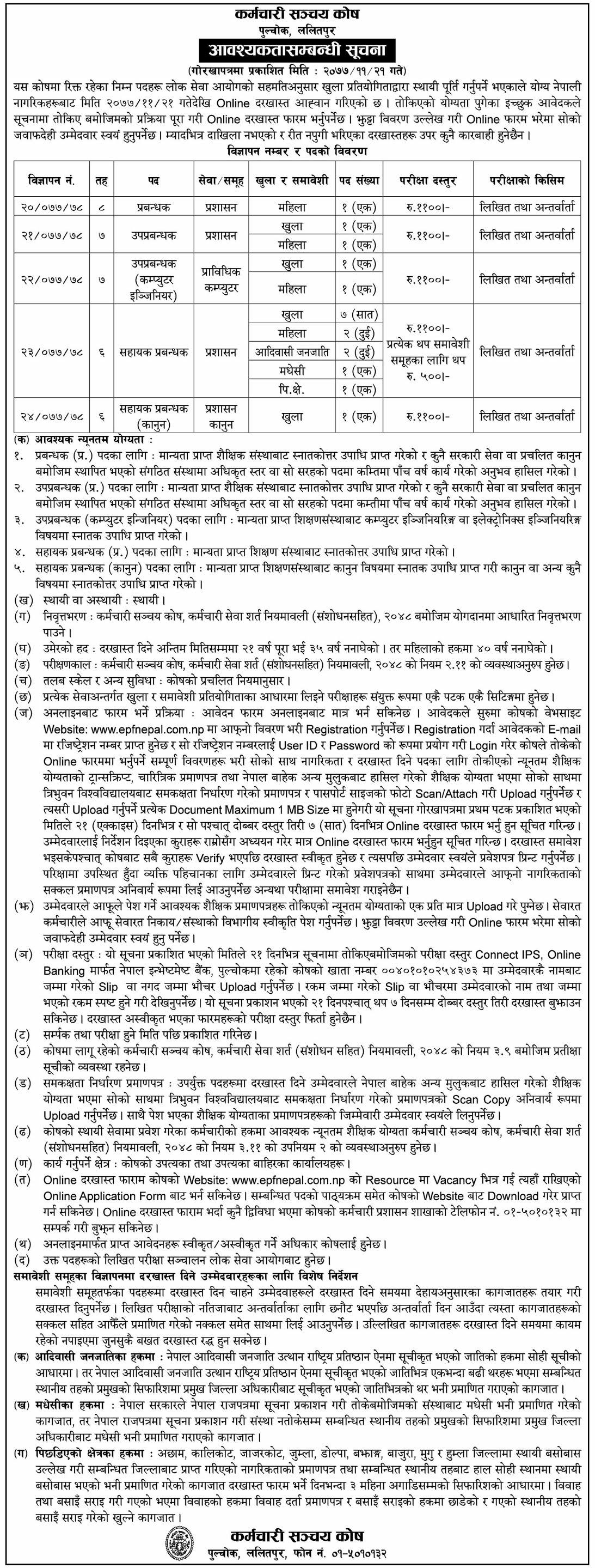 Karmachari Sanchay Kosh (EPF) Announced Vacancies For Various Post of Level 6 To 8