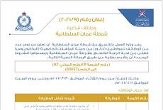 شرطة عُمان السلطانية وظائف جديدة 2021