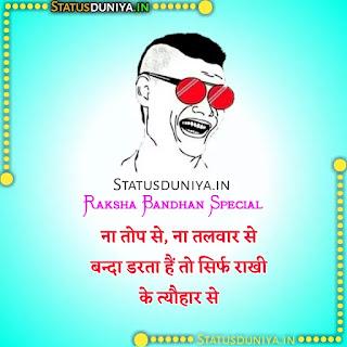 Raksha Bandhan funny status in Hindi for Whatsapp, ना तोप से, ना तलवार से बन्दा डरता हैं तो सिर्फ राखी के त्यौहार से