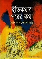 Itikathar Parer Katha by Manik Bandyopadhyay ebook