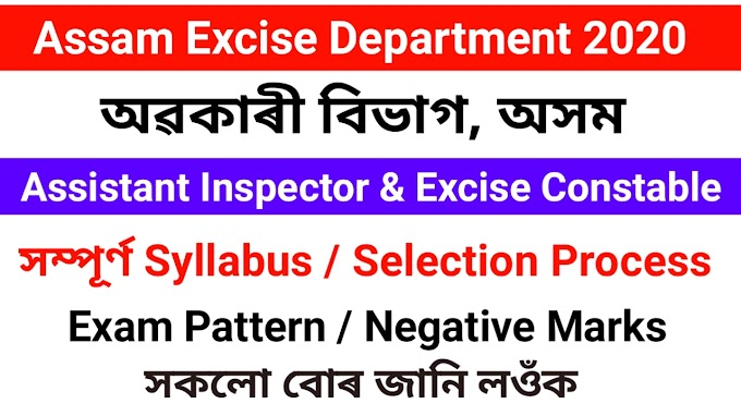 Assam Excise Department 2020,  Syllabus and Selection Process