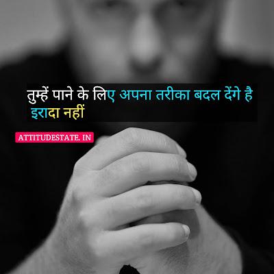 high attitude status on life in hindi