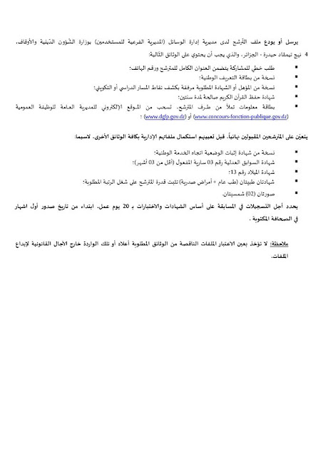 وزارة الشؤون الدينية والأوقاف تعلن عن فتح مسابقة توظيف لسنة 2019