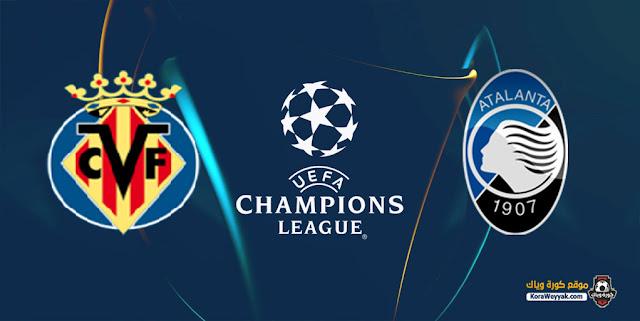 نتيجة مباراة فياريال وأتلانتا اليوم 14 سبتمبر 2021 في دوري أبطال أوروبا