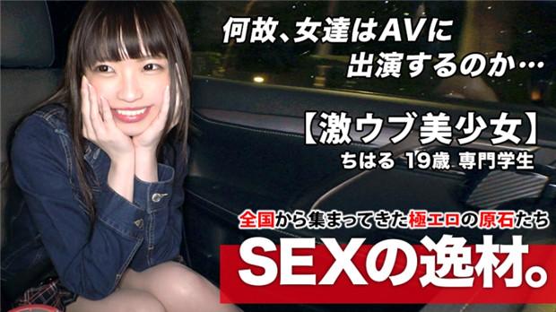 261ARA-436 【激ウブ美少女】19歳【色白美肌】ちはるちゃん参上!将...