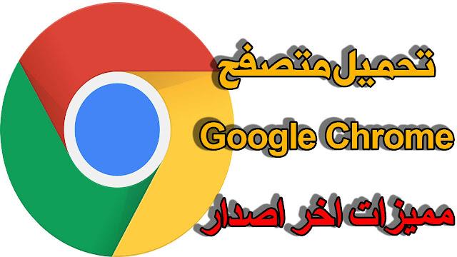 تحميل متصفح Google Chrome للكمبيوتر