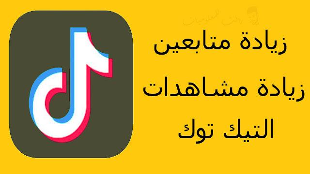 تطبيق TikFame للحصول على متابعي ومشاهدات تيك توك