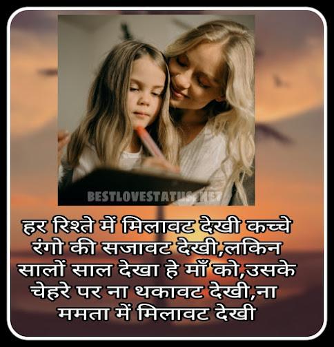 Maa Ka Pyar Status - Mother Love