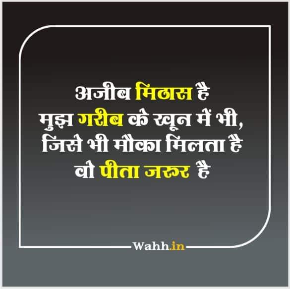 Garibi Quotes hindi