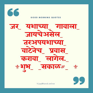 Good Morning Status in marathi