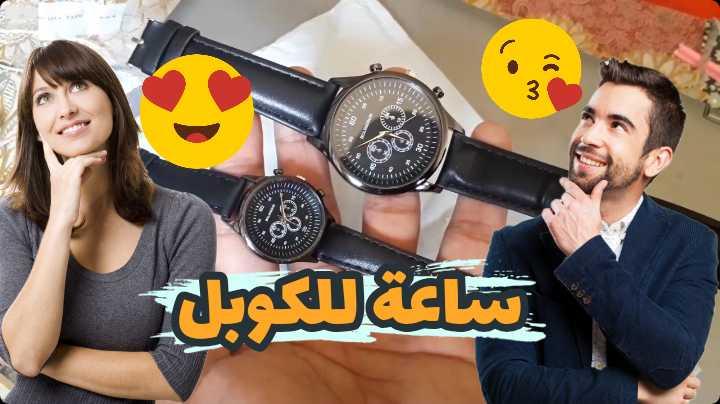 ساعة يدوية للكوبل رائعة ومقاومة للماء بثمن جد مناسب من Gearbest