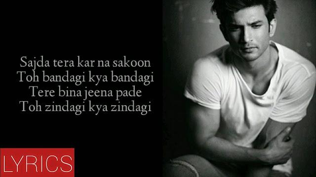 Sajda Tera Kar Na Saku song lyrics